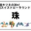 【第15回キツネの社mf】貧乳カバリザX