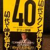 『40代でグンと伸びる人40代で伸び悩む人』テリー伊藤