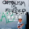 【読書感想】日経ビジネス『アフターコロナ資本主義』を読んで