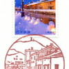 【風景印】小樽郵便局(&2015.11.27風景印押印局一覧)