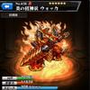 【モンスト】炎の巨神兵ウォッカの入手方法や評価、使い道や進化素材情報!