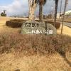 和歌山県紀美野町[ふれあい公園]までツーリング