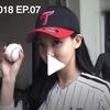 TWICE TV 2018. EP7-9 ナヨンLG TWINS始球式/広告メイキング#1-2/公式VLIVE動画/日本語字幕