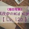 真夜中のMid Night 写真投稿 ~120日目~