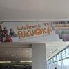 週末旅行:週末を利用して、博多でモニター案件に挑戦してきました!!