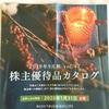 ベネッセHD(9783)から優待が到着: 2000円相当のオリジナルカタログギフト
