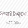 【レポート】コンテキストの理解と実践
