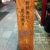 【浅草】駅前のオシャレ小料理屋「SEN」