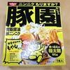 【豚園】 二郎系インスタント袋ラーメンが新発売www
