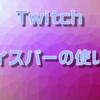 Twitchでウィスパーを使ってみよう!