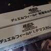 YUDT マスカレーナ プレイマット購入! 一部店舗にて日にち変更