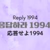 【韓国ドラマ】『応答せよ1994』で学ぶ韓国の地方と方言