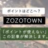 【解決】ZOZOTOWNのポイントが使えない?誰でもわかる使い方。