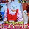 日程、公式発表☆『夜なラブ 2時間SP』は5/21(金)20時から!