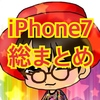 iPhone7/7Plus本体保護おすすめアクセサリー総まとめ保存版