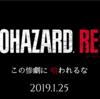 【バイオ2 リメイク】バイオハザード RE:2 遂に発表!TPS・シングルプレイ専用・日本海外同時発売・4K解像度や60fpsへの対応等情報も公開!発売への期待!!【E3 2018】