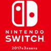 ぼっちは関係ねぇ!任天堂NXことNintendo Switchがリア充向け過ぎて涙