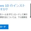 HP Windows10 アップグレード方法