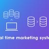 リアルタイムマーケティングシステム検証環境の構築ビフォーアフター