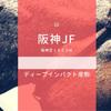 阪神JFに出走するディープインパクト産駒の5頭をズバっ!と解説ーーマウレア、ラテュロス他