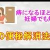 頑固な便秘で酷い痔になった妊婦が便秘をスルっと解消した方法