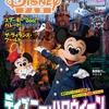 【ネタバレ】これ1冊で完全網羅!Disney FAN(ディズニーファン)2018年10月増刊号「ディズニー・ハロウィーン大特集号」