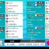 【剣盾S9】ギャラナットニンフサイクル【最終8位/2144】