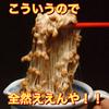 納豆!!生卵!!味噌汁!!2019/03/24Peing質問箱に答えてみたよ。