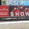 行ってきました♪ SHOW(羅志祥)DANTE発売イベント@池袋