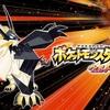 【改造】3DS ポケットモンスター ウルトラサン、チートコード紹介・解説【コードフリーク】