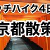 栃木から広島までヒッチハイク4日目