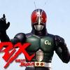 仮面ライダーBLACKRXに大量に出てくる最強怪人の中で、真の最強は誰なのか?