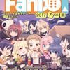 Fani通2018上半期の公募を開始します!(11/23追記)