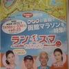 「函館マラソン」にはランスマもくるよ!
