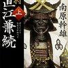 関ヶ原の合戦(西暦1600年10月21日)PartⅡ 直江状