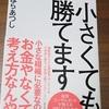 『●●的発想』なんやけど、日本人はなかなかでけへんのや