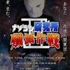 No.1ナゾジン研究所 殲滅作戦!完全ネタバレ!