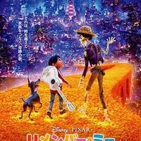 不覚にも号泣してしまったディズニー映画「リメンバー・ミー」(ネタバレなし)