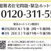 原発避難者住宅問題・緊急ホットライン開設のお知らせ