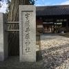 和歌山市宇須[宇須井原神社(うずいはらじんじゃ)]までツーリング