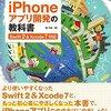 iOSアプリ開発入門書 (2016年8月版)