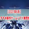 【2021年6月】おすすめ新作ゲームソフト発売情報