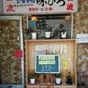 博多駅から徒歩8分!390円の昼定食がうまい!