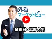 「バイデントレード」で起こる3つのこととは 2020/10/23(金)志摩力男