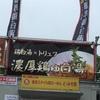 濃厚鶏ゅ白湯@東京スタイル鶏らーめん ど・みそ鶏 2018ラーメン#31 ~札幌ラーメンショー2018より