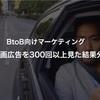 タクシー動画広告を300回以上見た結果分かったこと