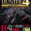 MH4日記 『渾然一体の薙刀ヤマタ』『ダイトウ【凶】』を生産