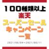 100種類以上!楽天スーパーセール等キャンペーン一覧|2021/6/4~6/11