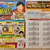 テーブルマーク5月2日はごっつの日制定記念キャンペーン 5/31〆