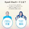 これは凄い!最大還元率7%を超えるVISAカード「Kyash」誕生 追加情報